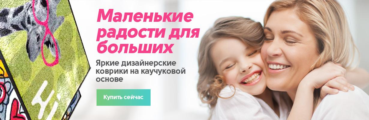 Купить качественные Дизайнерские коврики из натурального каучука Киев Украина интернет магазин. Эко товары без химии
