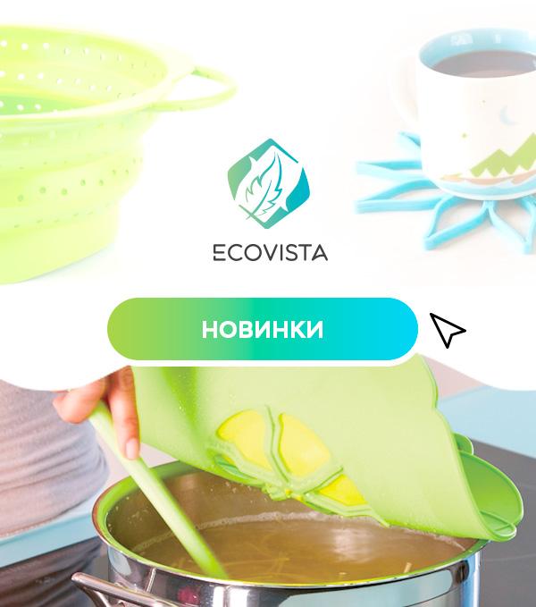 Новинки пищевой силикон для кухни Киев Украина. Купить в магазине товары для дома