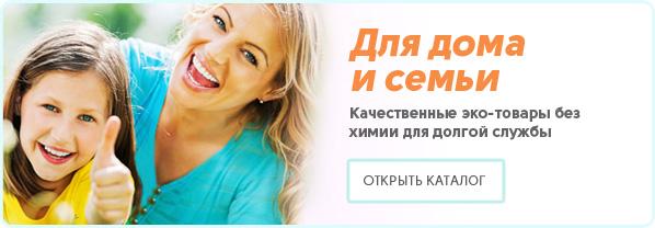 Эко товары для дома и семьи, купить магазин Киев Украина