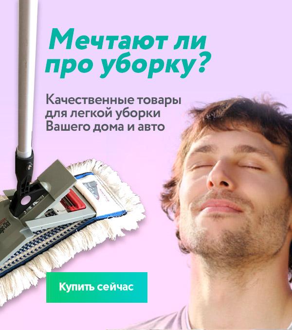 Купить товары без химии для уборки дома, офиса, машины Киев Украина интернет магазин. Эко товары