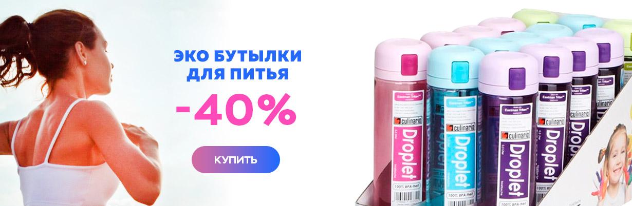 Скидка эко бутылка для питья Украина Киев