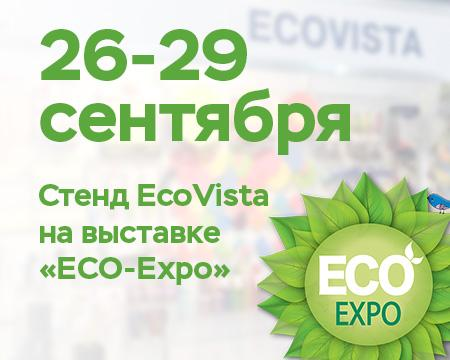 ECO-Expo 2018 выставка эко товаров в Киеве, Украина