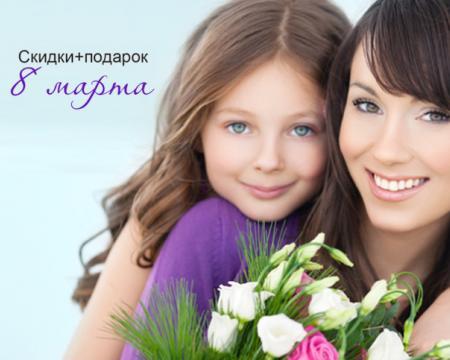 Эко подарки к 8 марта праздничные скидки на товары для дома и семьи. Магазин экологичные товары без химии Киев Украина