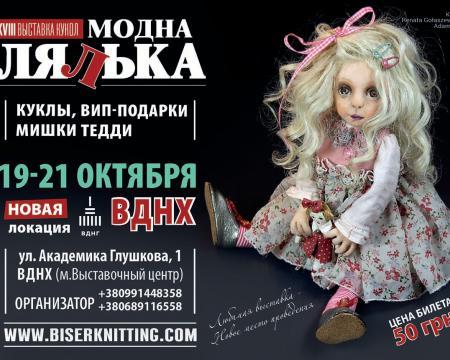 Международный салон авторской куклы и Тедди Модна лялька. Рукоделие. Бизнес и Хобби