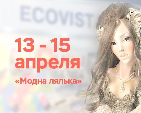 Выставка Модна лялька 2018 Киев Украина. Стенд ЭкоВиста
