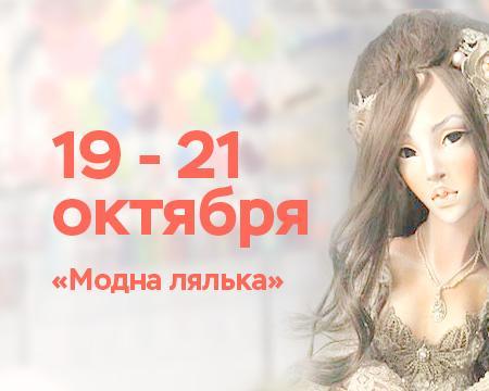 Выставка Модна лялька 2018 октябрь Киев Украина. Стенд ЭкоВиста