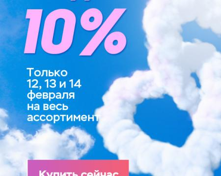 Скидка на товары для дома 12, 13 и 14 февраля. Эко товары без химии, Киев Украина.