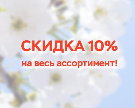Скидки эко товары для дома и кухни Киев Украина